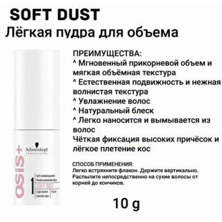 OSIS Легкая пудра для придания объема Soft Volumising Powder Soft Dust длинным волосам 10 г
